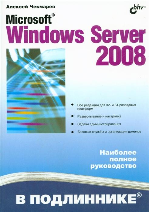 Чекмарев А. MS Windows Server 2008 В подлиннике алексей чекмарев microsoft windows server 2008