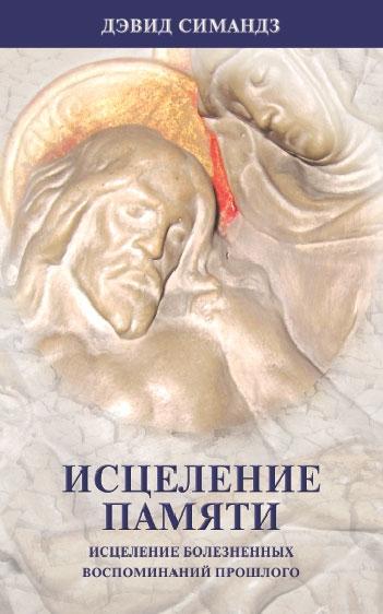 Симандз Д. Исцеление памяти Исцеление болезн воспом прошлого лев хунданов исцеление добротой