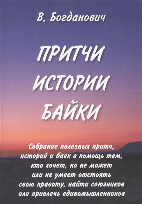 все цены на Богданович В. Притчи Истории Байки онлайн