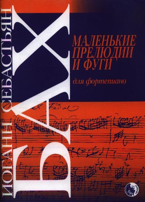 Бах И. Бах Маленькие прелюдии и фуги для фортепиано цена и фото