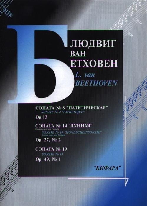 Бетховен Л. Бетховен Соната 8 Патетическая 14 Лунная Соната 19 л бетховен л бетховен симфонии том 2 6 9 переложение для фортепиано в 2 руки