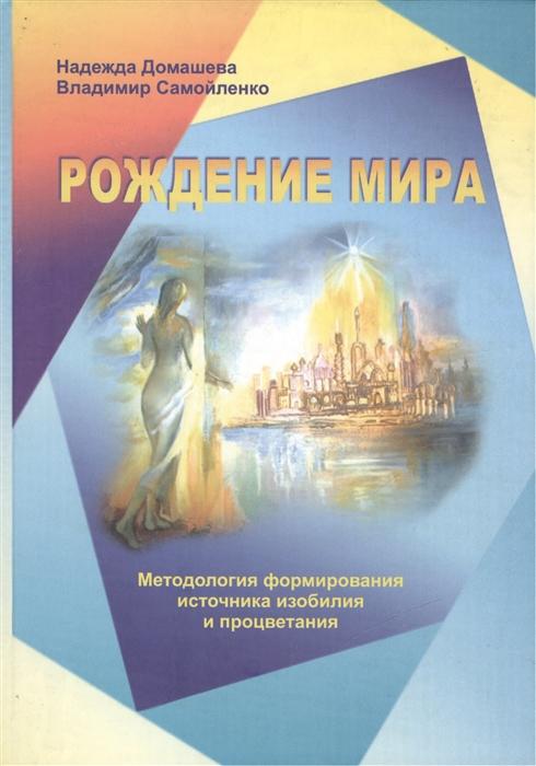 Рождение мира Методология формир источника изобилия и процвет