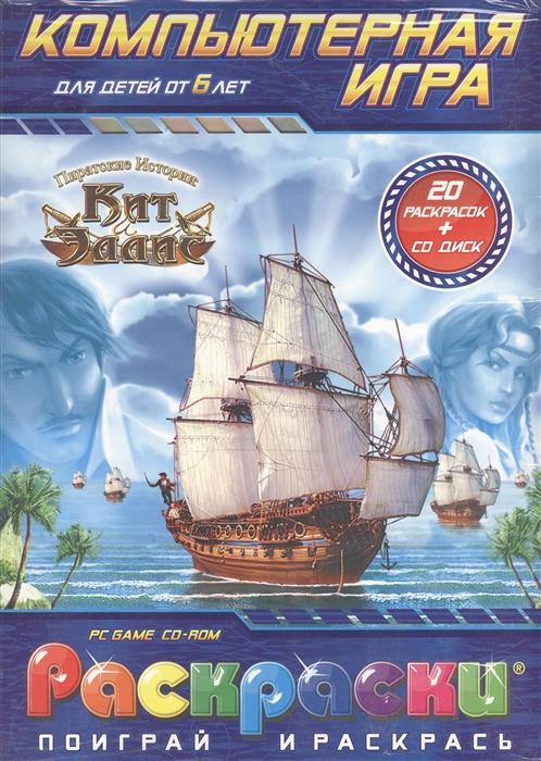 Пиратские истории Кит и Эллис