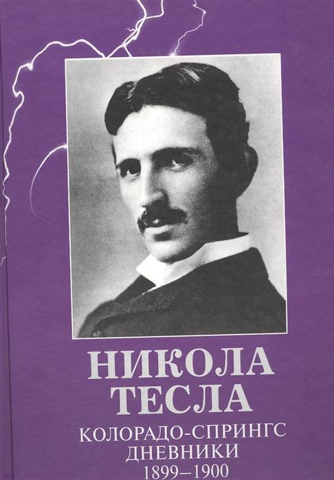 Тесла Н. Колорадо-Спрингс Дневники 1899-1900 в к харченко дневники с н есина синергетика жанра