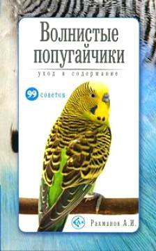 Рахманов А. Волнистые попугайчики Уход и содержание цена и фото