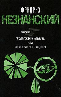 Продолжение следует или Воронежские страдания