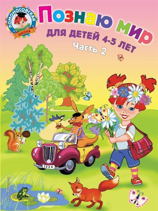 Егупова В. Познаю мир Для детей 4-5 лет т 2 2тт стоимость