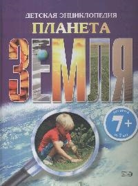 Купить Планета Земля Детская энц, Эксмо, Естественные науки