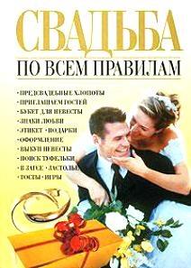 Белов Н. Свадьба по всем правилам белов н свадьба по всем правилам