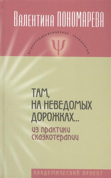 Пономарева В. Там на неведомых дорожках Из практики сказкотерапии dream cards открытка а5 там на неведомых дорожках а 0003