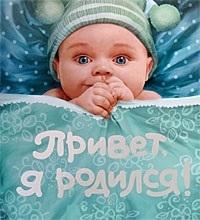 Румянцева А. (сост). Привет я родился для новорожденных я родился