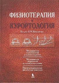 Боголюбова В. (ред.) Физиотерапия и курортология Кн 1