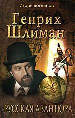 Богданов И. Генрих Шлиман Русская авантюра цены