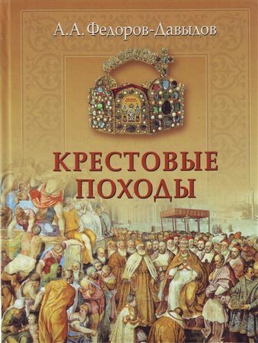 Крестовые походы Историческая хроника