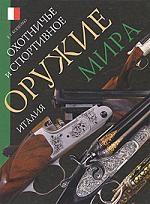 Фото - Копейко Е. Охотничье и спортивное оружие мира Италия бертон жан охотничье оружие мира