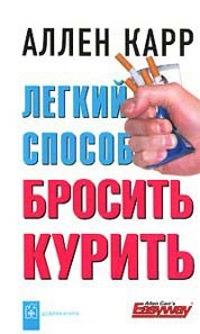 Фото - Карр А. Легкий способ бросить курить карр а легкий способ бросить курить специально для женщин