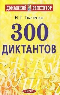 300 диктантов