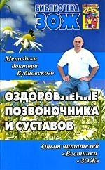 Оздоровление позвоночника и суставов Методики С М Бубновского