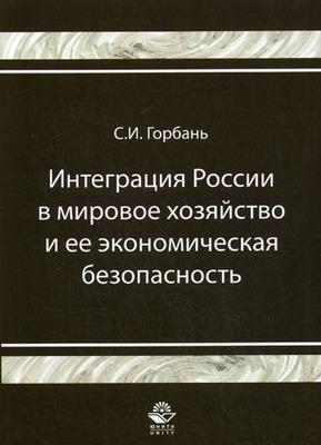 Интеграция России в мировое хозяйство и ее экономич безопасность