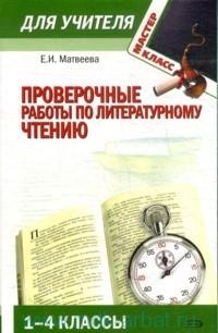Проверочные работы по лит чтению 1-4 кл