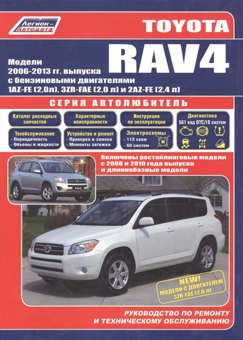 Toyota RAV4 с 2006г с бенз двиг