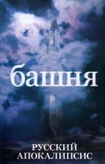 Новиков А. Башня Русский апокалипсис сергей новиков соседи записки квартиранта