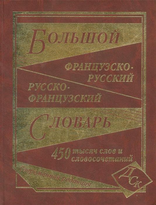 Григорян И., Петрович М. (сост.) Большой франц -рус рус -франц словарь