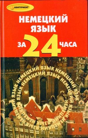 Бычкова Е. Немецкий язык за 24 часа