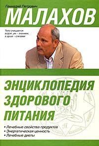 Малахов Г. Энциклопедия здорового питания