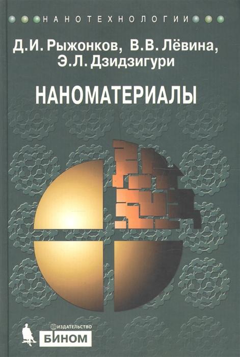 Фото - Рыжонков Д., Левина В., Дзидзигури Э. Наноматериалы левина в интермеццо