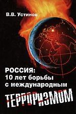 Россия 10 лет борьбы с междунар терроризмом