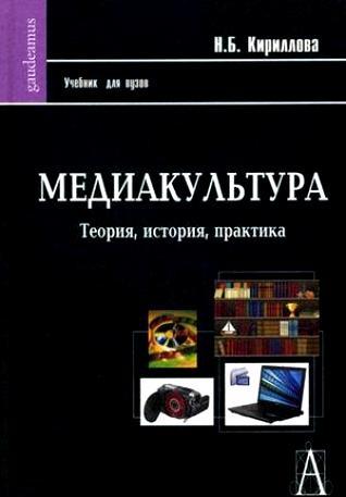 Медиакультура Теория история практика