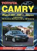 Toyota Camry 2001-2005 с бенз двиг