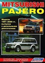 Mitsubishi Pajero c 1991-2000гг с диз двиг