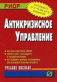 Коротков Э. (ред) Антикризисное управление с с диденко антикризисное управление шпаргалка