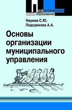 Наумов С. Основы организации муниципального управления