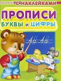 СуперРаскраска Для малышей Прописи Буквы и цифры
