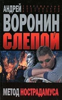 Воронин А. Слепой Метод Нострадамуса воронин а слепой музей пушкина