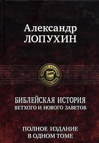 Лопухин А. Библейская история Ветхого и Нового Заветов карташев а ветхозаветная библейская критика