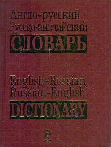 Англо-русс Русс -англ словарь