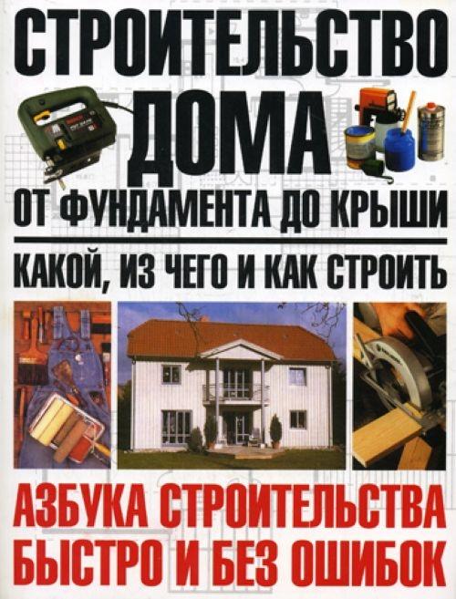 Энциклопедия загород строительства Постройка дома бани