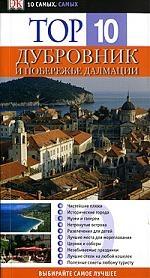 Маккелви Р. Тор 10 Дубровник и побережье Далмации цена 2017