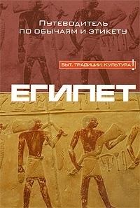 Заян Дж. Египет Путеводитель по обычаям и этикету