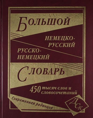 Васильев О. (сост.) Большой немецко-русский русско-немецкий словарь цена