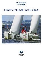 Макаров М., Ветров В. Парусная азбука