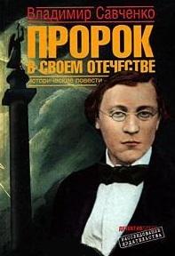 Савченко В Пророк в своем отечестве