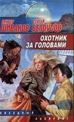 Шибанов В. Охотники за головами