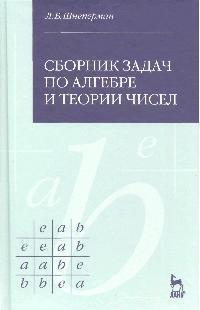 Шнеперман Л. Сборник задач по алгебре и теории чисел д и золотаревская сборник задач по линейной алгебре