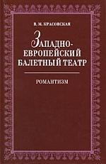 Красовская В. Западноевропейский балетный театр Романтизм