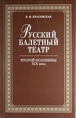 Красовская В. Русский балетный театр второй половины 19 века